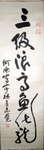 産女観音 崇山少林寺 志覚法師