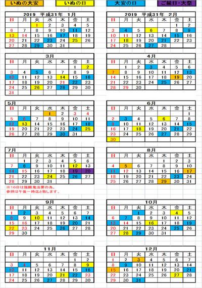 平成31年カレンダー