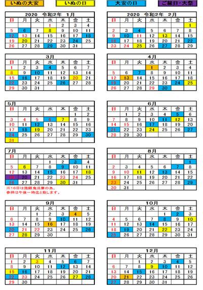 令和2年 戌の日・大安カレンダー