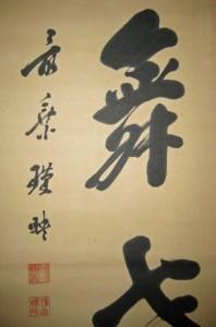 乙川禅師 2