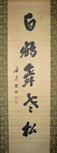 乙川禅師 1