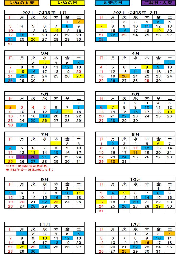 令和3年度 戌の日・大安カレンダー